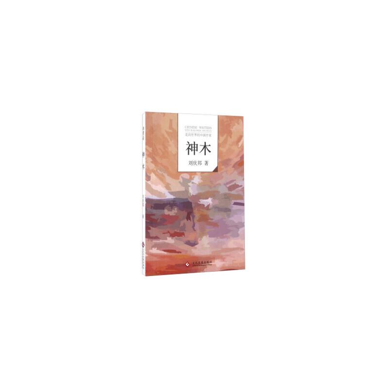 神木 刘庆邦 文化发展出版社 正版书籍,下单即发。好评优惠