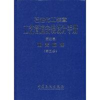 石油化工装置工艺管道设计手册 第四篇 相关标准(第五版)