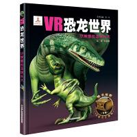 VR恐龙世界:小埃雷拉龙快长大