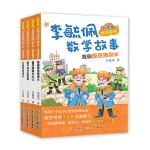 彩图版李毓佩数学故事・侦探系列(套装4册)