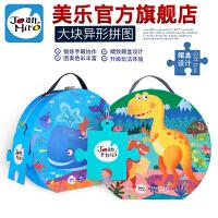 美乐(Joanmiro)儿童拼图宝宝安全拼图大块拼板纸质儿童益智玩具3-6岁 拼图