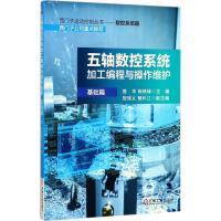 五轴数控系统加工编程与操作维护基础篇 昝华,杨轶峰 主编