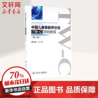 中国儿童骨龄评分法(TW-C)简明教程(第2版) 叶义言 编著
