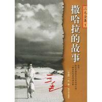 【新书店正版】撒哈拉的故事,[台湾]三毛,哈尔滨出版社9787806398791