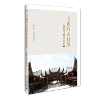 飞来的古村落:寒秋博物馆传奇
