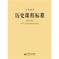 义务教育历史课程标准 (2011年版)
