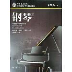 中国音乐学院社会艺术水平考级精品教材 钢琴(七级~十级)