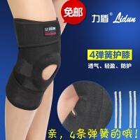 登山四弹簧护膝篮球骑行跑步运动半月板损伤透气男女运动护具 均码