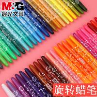 晨光24色旋转蜡笔36色油画棒儿童画笔彩绘套装幼儿园安全彩笔可水洗宝宝48色彩色油化批发涂色