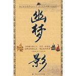 【新书店正版】幽梦影/国学今读大书院 (清)张潮 ,于童蒙 中国纺织出版社