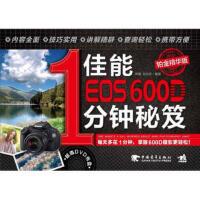 【旧书二手书9成新】单册售价 佳能EOS 600D 1分钟秘笈(铂金精华版 附光盘) 黑瞳,刘宝成