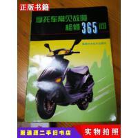 【二手9成新】摩托车常见故障检修365问杨培信 编;李奇荣福建科学技术出版社