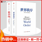 (基辛格作品二部曲)《世界秩序》+《论中国》亨利・基辛格唯一中国问题专著 用国际视角世界眼光解读中国过去现在与未来 世界秩序大外交 中信出版社