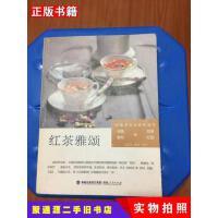 【二手9成新】红茶雅颂书是对红茶全面的介绍包括起源(正山小种)各个分类的吴雅真杨巍著福建人民出版社