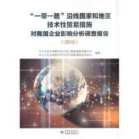 一带一路沿线国家和地区技术性贸易措施对我国企业影响分析调查报告2018 9787506690751 中国标准出版社