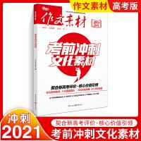 2021高考作文素材 考前冲刺思辨素材高考作文书