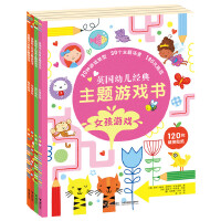 英国幼儿经典主题游戏书・女孩篇(4本)
