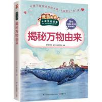 揭秘万物由来 学习型中国・读书工程教研中心 主编