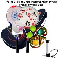 太极柔力球拍套装 铝合金柔力球拍太极球 柔力球拍初学者