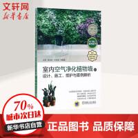 室内空气净化植物墙的设计、施工、维护与案例解析 王珂 等 编著