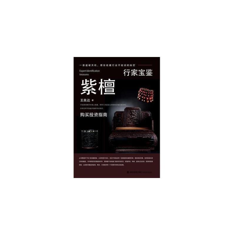 紫檀/行家宝鉴 正版 王良达  9787539333045