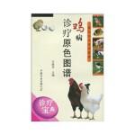【新书店正版】鸡病诊疗原色图谱 王新华 中国农业出版社
