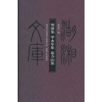湖湘文库―樊锥集 毕永年集 秦力山集,刘泱泱,湖南人民出版社9787543873933