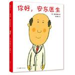 【正版全新直发】你好,安东医生 (日)西村敏雄,爱心树童书 出品 甘肃少年儿童出版社9787542255174