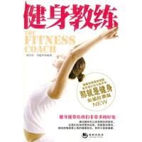 健身教� �⒀��,�⒔ㄈA 著 海潮出版社【正版�D��,品�|���x,放心�x�】