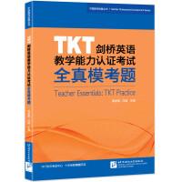 新东方 TKT剑桥英语教学能力认证考试全真模考题