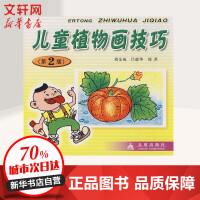 儿童植物画技巧(第2版) 金盾出版社