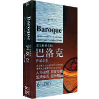 新华书店正版古典音乐 知音 史上***的巴洛克作品全集6DSDCD