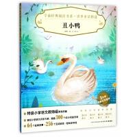 丑小鸭(3分钟注音识字绘本)/世界童话精选/学前经典阅读书系