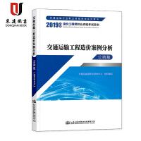 2019造价工程师职业资格考试用书:交通运输工程造价案例分析(公路篇)