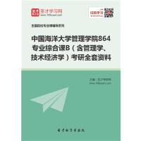 2020年中国海洋大学管理学院864专业综合课B(含管理学、技术经济学)考研全套资料/864/2019考研配套教材 研