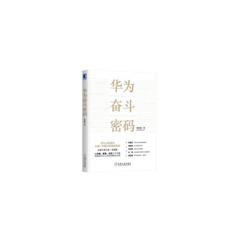 华为奋斗密码 正版书籍 限时抢购 当当低价 团购更优惠 13521405301 (V同步)