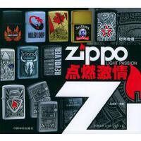 【二手书9成新】ZIPPO点燃激情 屈耀辉著 中国宇航出版社 9787801448743