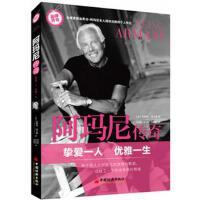 【旧书二手书9成新】 阿玛尼传奇 9787501795604 中国经济出版社