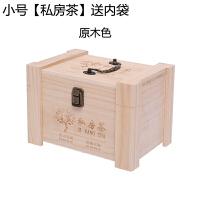 茶叶包装盒空盒木盒普洱茶散茶红茶盒木箱子实木通用礼品盒子