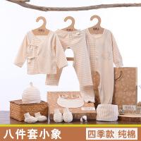 新生儿礼盒春秋男女宝宝套装*加厚0-3-6个月初生纯棉婴儿衣服
