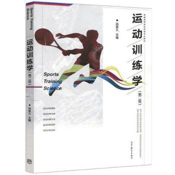 运动训练学(第二版) 第2版 田麦久 9787040473865  普通高等学校体育专业教材 高等教育出版社