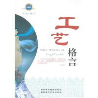 【二手书9成新】工艺格言 阿迪力 新疆美术摄影出版社 9787807444046