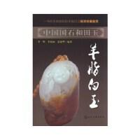 中国国石和田玉--羊脂白玉 李明 等 化学工业出版社