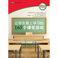 封面有磨痕-XX-让学生爱上学习的165个课堂游戏 (美)卢安・约翰逊,赵娜,王冬云 9787515319032 中国
