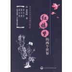 红楼梦的两个世界【正版】
