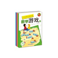 【VIP尊享】开心的米莉茉莉数学游戏书(共10册,畅销世界110个国家和地区的教育奇趣故事同名游戏书,开心的米莉茉莉伴