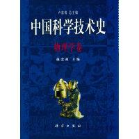 中国科学技术史 物理学卷
