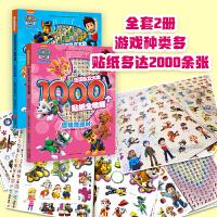 汪汪队立大功1000个贴纸全收藏 套装(全2册)