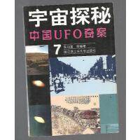 宇宙探秘8-世界UFO奇案【正版 古旧图书 速发】