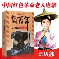正版中国红色革命老电影238部27dvd碟片光盘百年经典珍藏怀旧合集